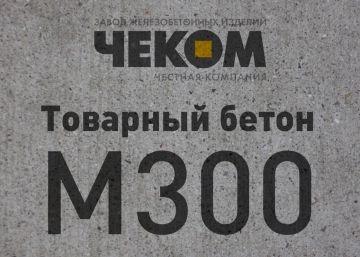 Бетон М300