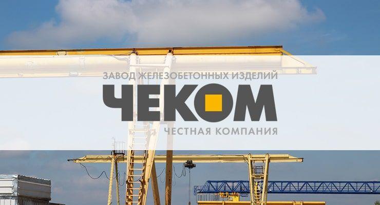 Железобетонный завод гагарин опасные места жби