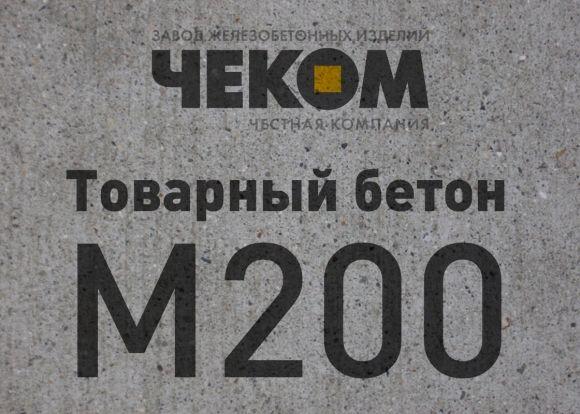 Бетон М200 на граните