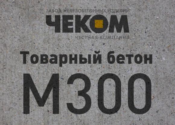 Бетон М300 на граните