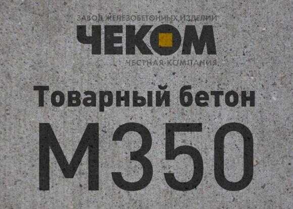 Бетон М350 на граните