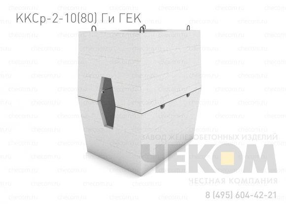 ККСр 2-10(80) ГЕК