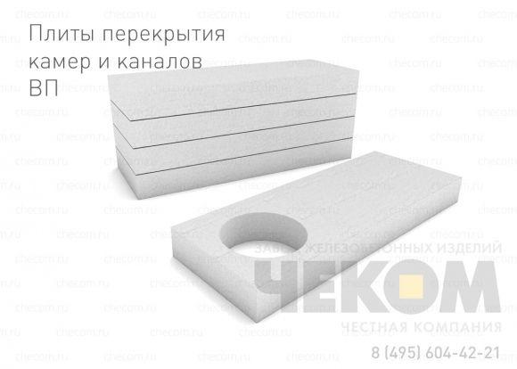 ВП 40-12(отв.)