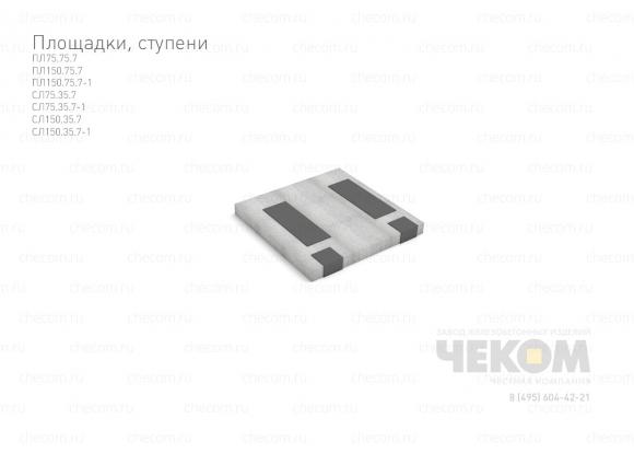 СЛ75.35.7-1