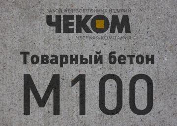 Бетон М100 на гравии