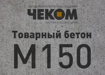 Бетон М150 на граните