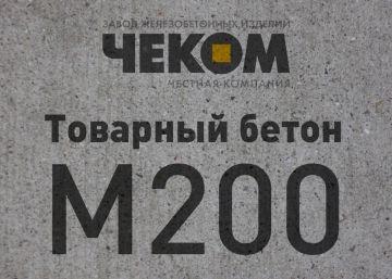 Бетон М200 на гравии
