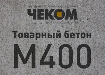 Бетон М400 на гравии
