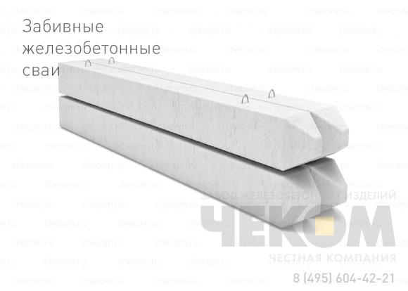 Свая С30.15-1