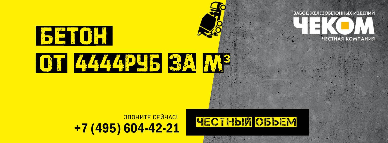 Бетон чеком раменское купить бетон в15 в междуреченске